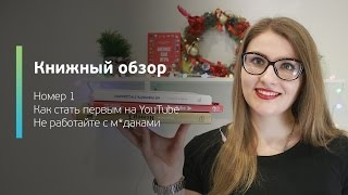 Обзор книг по саморазвитию / Книги по YouTube, личностному росту и коммуникации