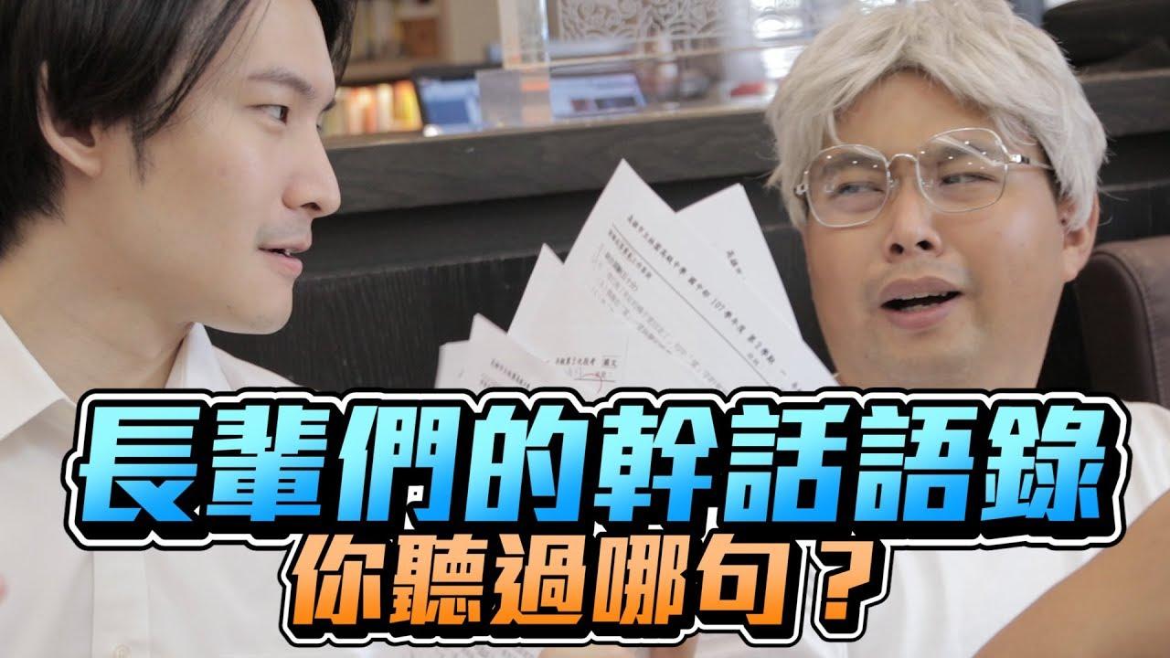 長輩們的幹話語錄合集&你聽過哪幾句? 波特王 - YouTube