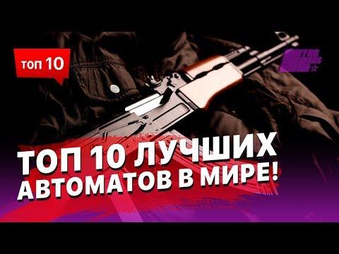 ТОП 10 лучших автоматов в Мире!