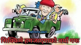 Sikkim Guff  jokes full version new nepali sikkim comedy video 2018