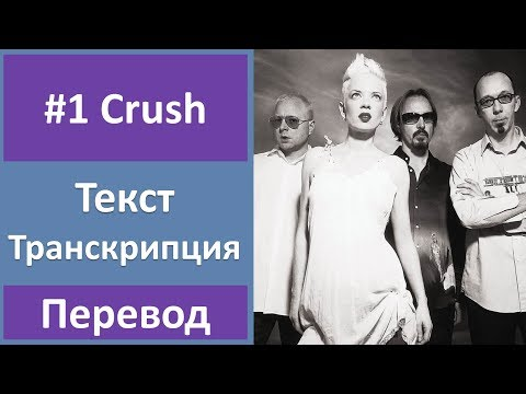 Garbage - #1 Crush - текст, перевод, транскрипция