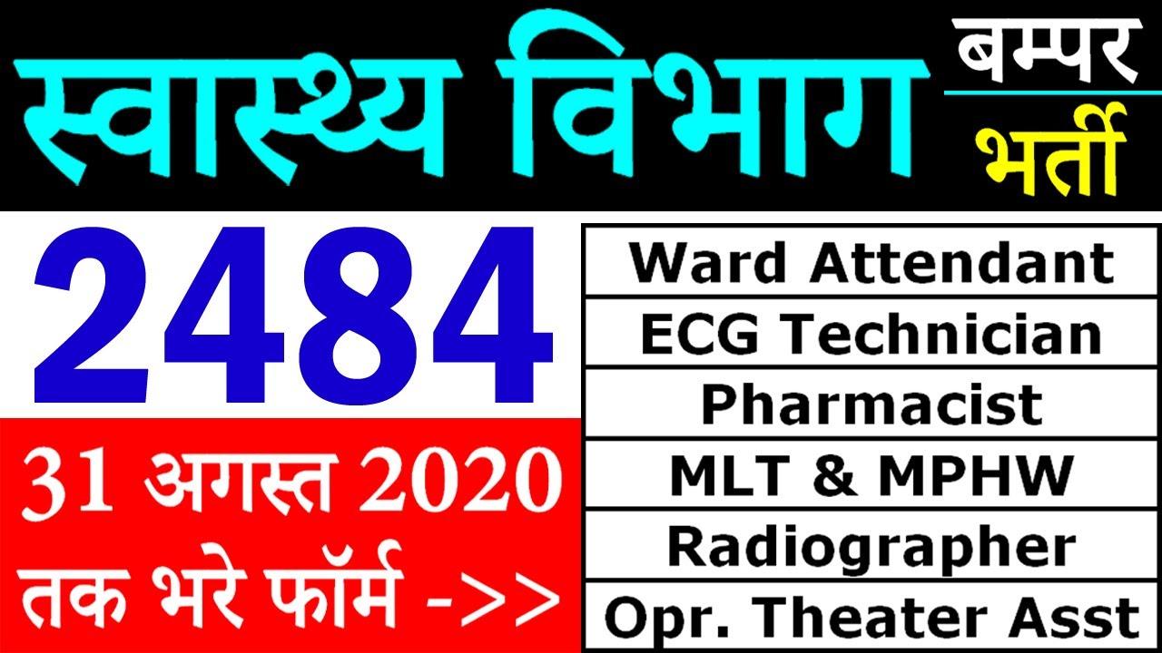 स्वास्थ्य विभाग में निकली बम्पर भर्तियां || BFUHS Recruitment 2020 Ward Attendant, Pharmacist Etc.