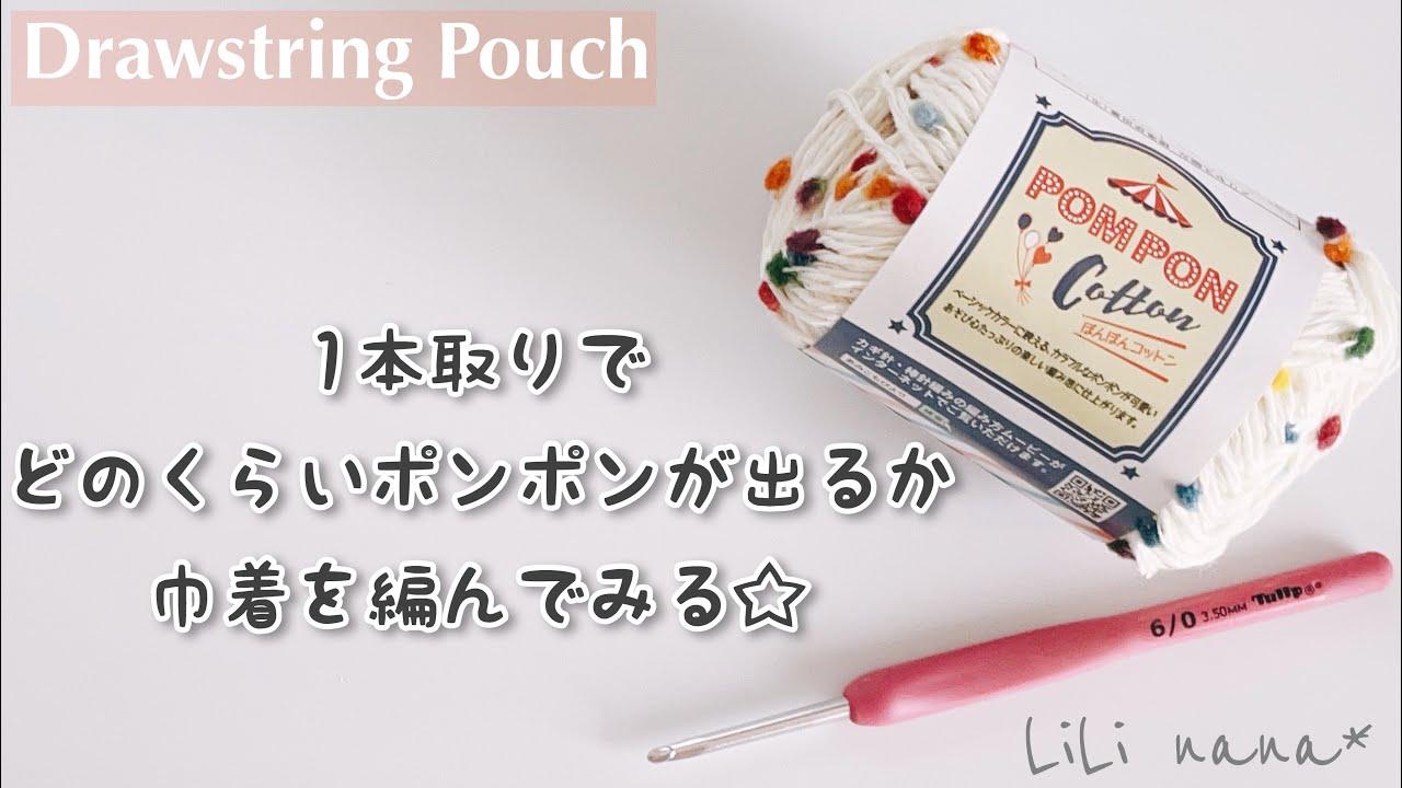 【かぎ針編み】セリアさんのぽんぽんコットン☆巾着を編んで編地を確認してみる♪(巾着の編み方)Crochet Drawstring Pouch