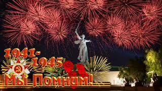 Футаж к 9 мая  День Победы Скачать по ссылке в описании