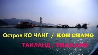 остров Ко Чанг Koh Chang Таиланд / видео путешествия(Морская прогулка на кораблике возле острова Ко Чанг Таиланд Съемка велась экшн камерой SJCAM SJ5000 WIFI Оригинал..., 2016-04-29T18:20:09.000Z)