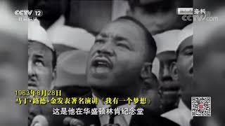 《法律讲堂(文史版)》 20200330 马丁·路德·金遇刺案(一)歧视很严重| CCTV社会与法