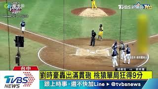 桃猿20:3大勝兄弟 總冠封王成功3連霸