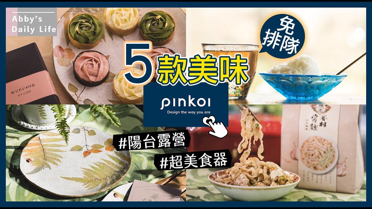 Pinkoi必買-回購主廚美食| 陽台露營-佈置夏日餐桌 | 全聯超夯手搓愛玉子製作黑糖刨冰&蚊子電影院  滿滿台灣味 #艾比的小日常