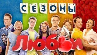 Сезоны Любви - Фильм о съемках