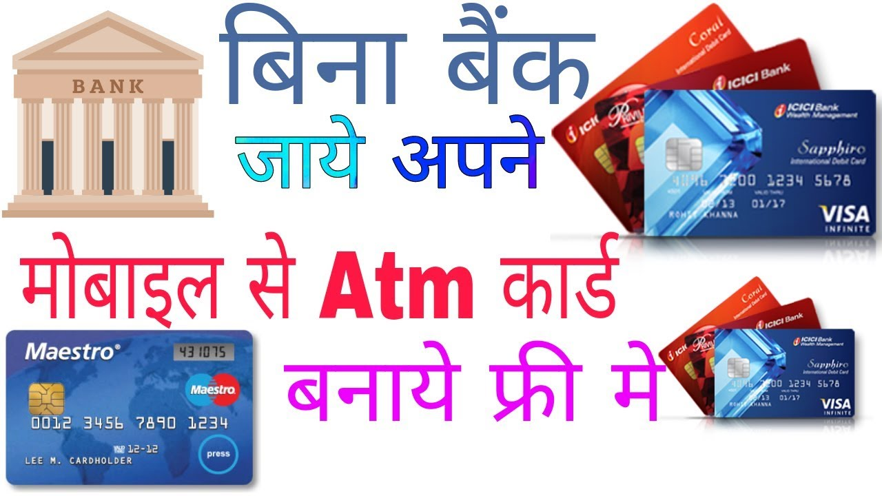 atm card kaise banaye  free me apne mobile se  youtube