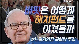 [주식 테마특강]인덱스펀드 vs 헤지펀드 / 워렌버핏의…