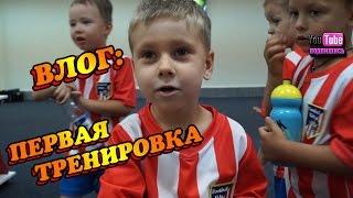 Влог Детский Футбол Первая Тренировка