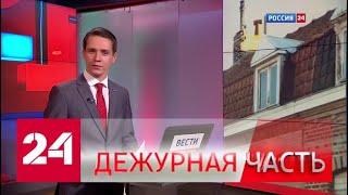 """Вести. """"Дежурная часть"""" от 19 сентября 2019 года (17:30) - Россия 24"""
