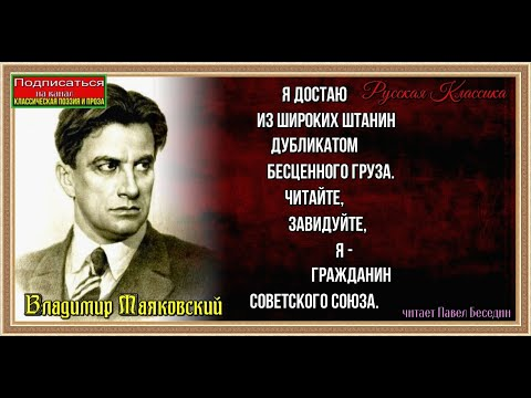"""""""О советском паспорте""""  Владимир  Маяковский читает Павел Беседин"""