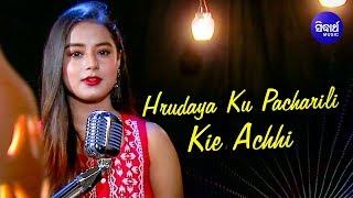 Hrudaya Ku Pacharili Kie Achhi Studio Version Song Pragyan Hota Sidharth Music