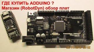 arduino купить(, 2016-11-25T21:06:50.000Z)