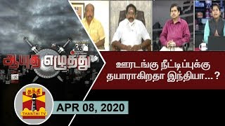 (08/04/2020) Ayutha Ezhuthu : Is India ready for curfew extension? | COVID19 | StayHome