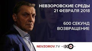 21.02.2018 Невзоровские среды.