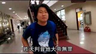 大腸花論壇觸《集遊法》 音地大帝獲判無罪--蘋果日報20160527