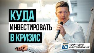 Куда вложить деньги в 2019 году? Куда инвестировать в кризис?💡Актуально для России на 2019 год
