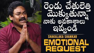 EMOTIONAL VIDEO: Shakalaka Shankar Request To All Directors And Producers | Daily Culture