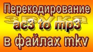 Перекодирование звука в видеофайлах mkv