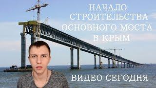 Начало строительства Основного моста в Крым Видео Сегодня 2016(Строительство Керченского моста. Основного моста начато.Будь в курсе подписывайся: https://www.youtube.com/channel/UCLSUk_Dwbn..., 2016-05-08T11:39:22.000Z)