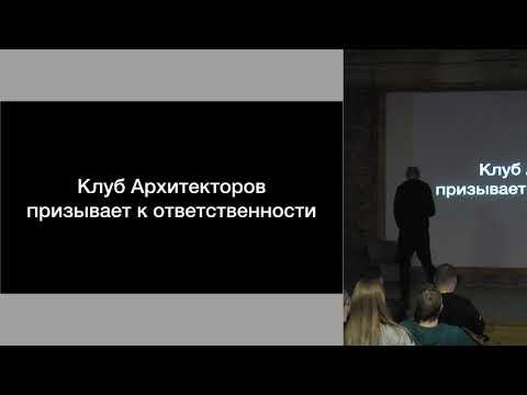 Максим Безуглый - Архитектура и иллюзии. Joker и супергерои JavaScript