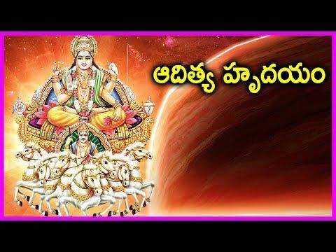 Aditya Hrudayam Stotram In Telugu - Latest Devotional Songs   Rose Telugu Movies