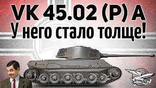 VK 45.02 (P) Ausf. A У него стало толще Гайд