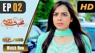 Pakistani Drama | Mohabbat Zindagi Hai - Episode 2 | Express Entertainment Dramas | Madiha