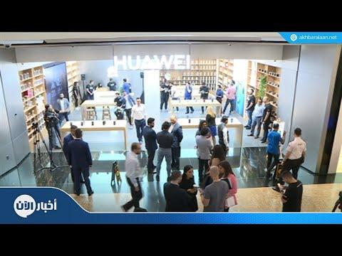 هواوي تدشن متجرها في مول الامارات  - نشر قبل 7 ساعة