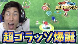 【ここから入る!?】東京五輪のサッカーで超ゴラッソをかましました【マリオ&ソニックAT東京2020オリンピック】