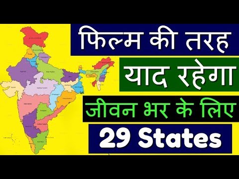 Short Tricks To Learn India Map With 29 States Location In India Map In Hindi (G.K Trick)