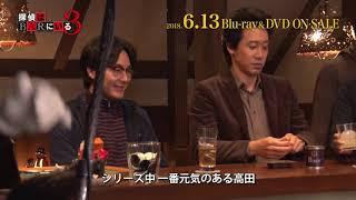 『探偵はBARにいる3』ボーナスパックBD&DVDに収録される特典映像の一...