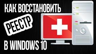 Як ВІДНОВИТИ РЕЄСТР у Windows 10 за замовчуванням або з збереженої копії?