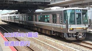 223系6000番台R01編成普通京都行亀岡発車