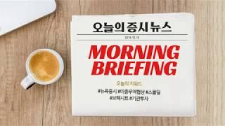 [모닝브리핑] 약발 떨어진 미중 무역협상 '스몰딜'…뉴…