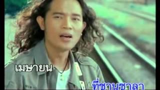 02 Pituk พิทักษ์ Sathanee narm tar สถานีน้ำตา