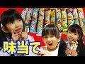 うまい棒味あてゲーム★にゃーにゃちゃんねるnya-nya channel