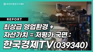 한국경제TV : 최상급 영업환경 + 자산가치 = 저평가 국면 - 박성호 연구원