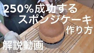 250%成功するスポンジケーキの作り方 解説動画 sponge cake thumbnail