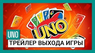 UNO - Трейлер Выхода Игры (Nintendo Switch)
