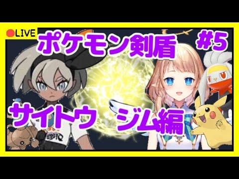 【ポケモン剣盾#5】参加型あり チャンピオンとるぞ!【#塩天使リエル】