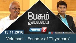 Paesum Thalaimai - Velumani - Founder of 'Thyrocare' | News7 Tamil