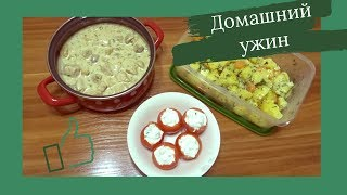 Домашний ужин /Готовлю несколько блюд для ужина
