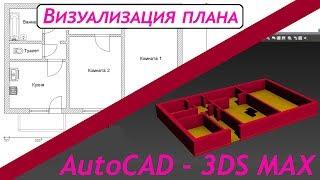 Визуализация плана Автокад 3ds MAX (Автокад - 3д Макс)