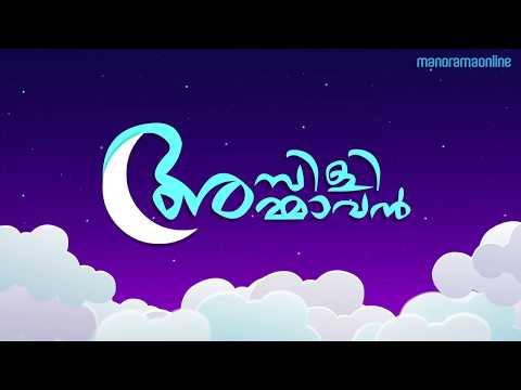 Ambili Ammavan   Children's Rhymes in Malayalam   Manorama Online