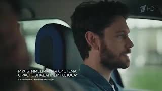 Реклама Рено Каптюр - Июнь 2020