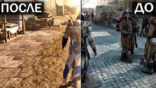 Assassin's Creed 3: REMASTERED - Сравнение ДО и ПОСЛЕ (Как изменился Assassin's Creed 3?)